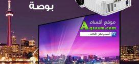 بروجكتر للمعلمين والشركات للتدريس والتدريب للبيع في الكويت 55 د.ك