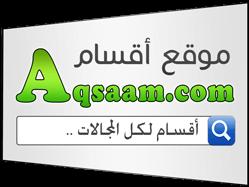 موقع اقسام الإلكتروني