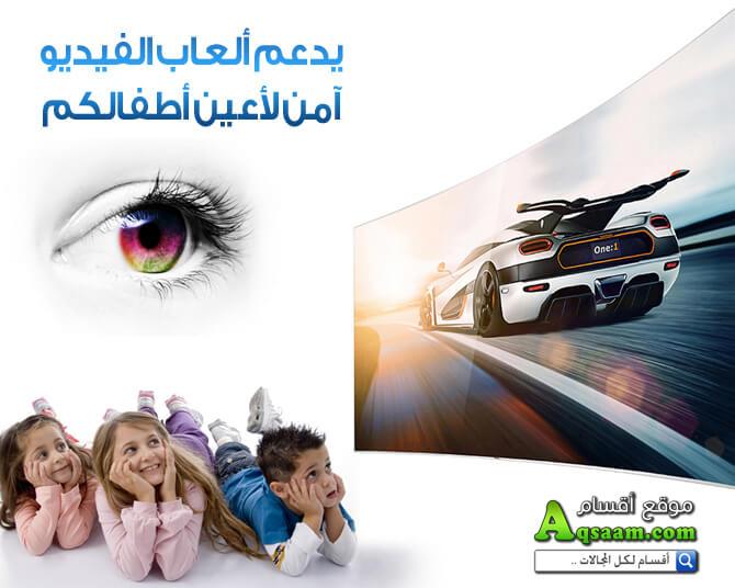 يدعم ألعاب الفيديو والبلايستيشن وآمن لعيون أطفالكم